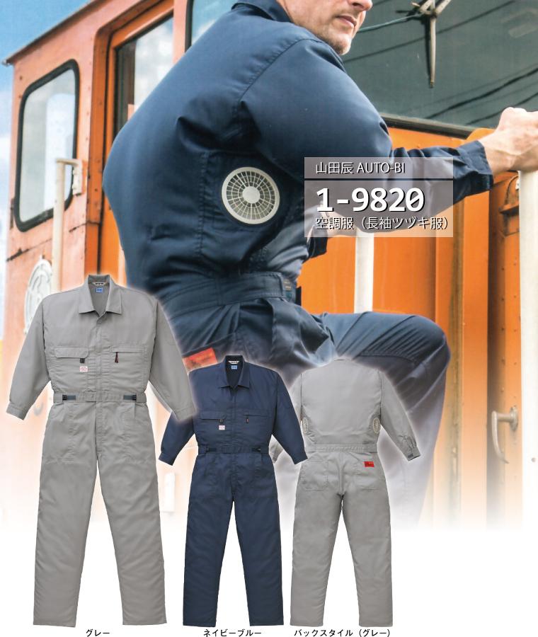 山田辰AUTO-BI 空調服 19820 長袖ツヅキ服 ファン無し単品