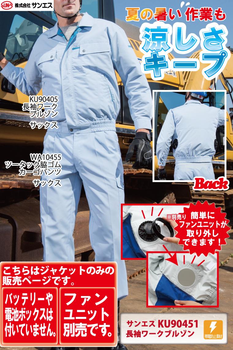 サンエス 空調風神服 KU90450 長袖ワークブルゾン ファン無し単品