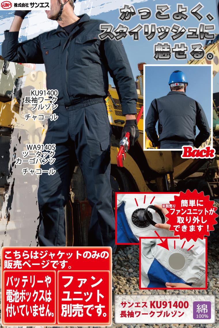 サンエス 空調風神服 KU91400 綿100%長袖ワークブルゾン ファン無し単品
