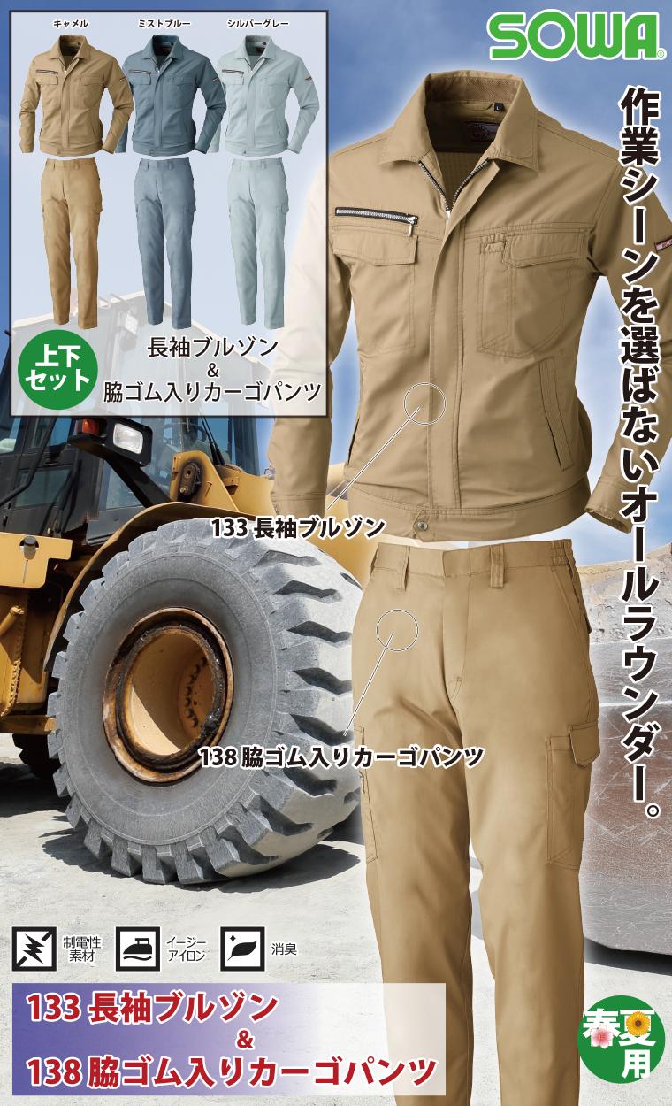 桑和 BULL WORKS 133長袖ブルゾン&138カーゴパンツ[ツータック][脇ゴム入り] 上下セット 制電性素材 ポリエステル65%・綿35%