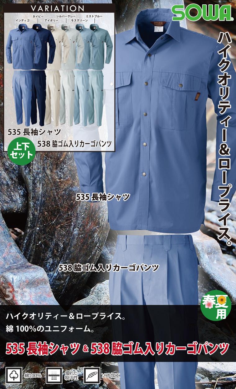 桑和 535長袖シャツ&538カーゴパンツ[ツータック][脇ゴム入り] 上下セット 綿100%