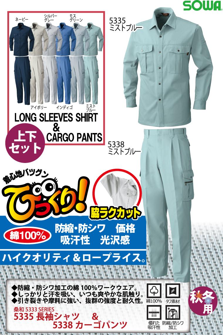 桑和 5335長袖シャツ&5338ツータックカーゴパンツ 上下セット 綿100% タフ素材 優れた吸汗性 防縮/防シワ加工