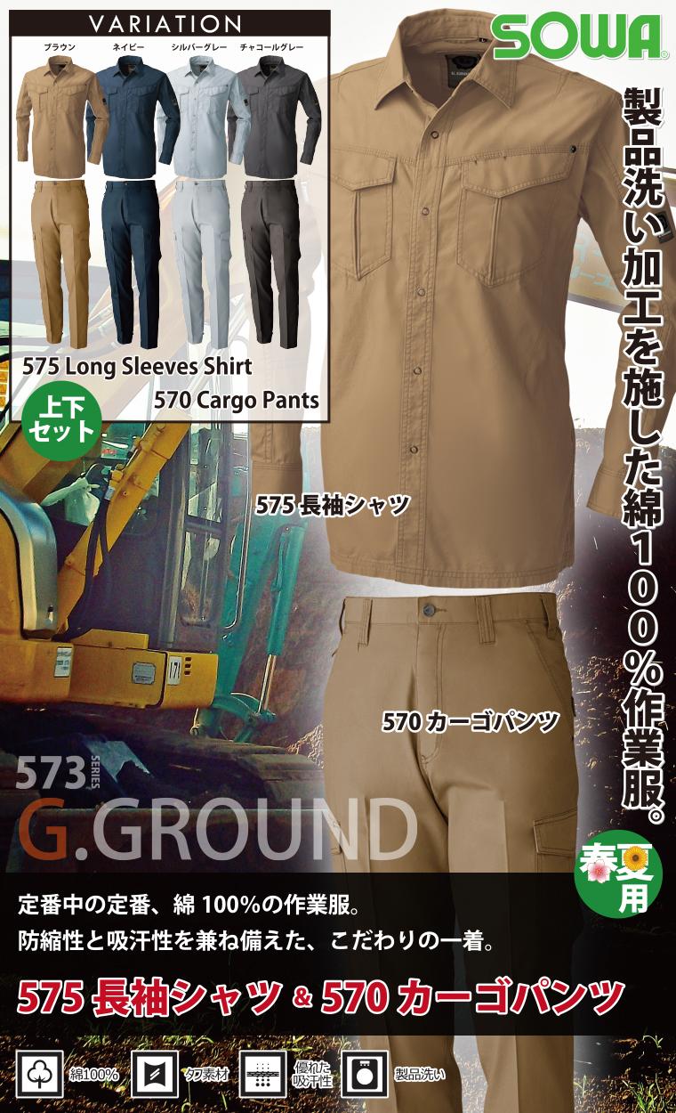 桑和 G.GROUND 575長袖シャツ&570カーゴパンツ[ノータック] 上下セット 綿100%