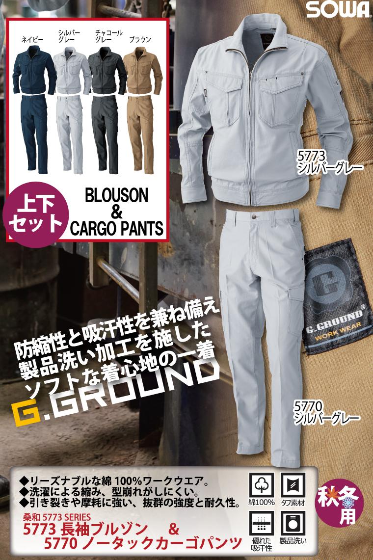 桑和 G.GROUND 5773長袖ブルゾン&5770カーゴパンツ 上下セット 綿100% タフ素材 優れた吸汗性 製品洗い