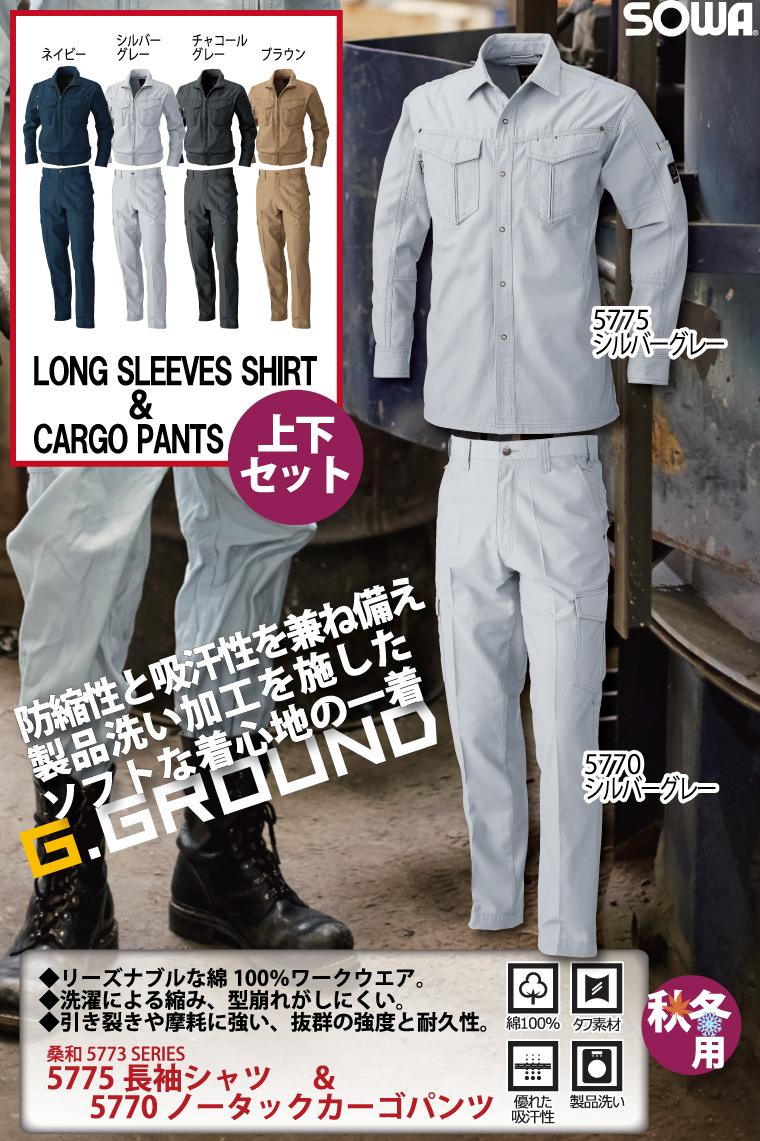 桑和 G.GROUND 5775長袖シャツ&5770カーゴパンツ 上下セット 綿100% タフ素材 優れた吸汗性 製品洗い