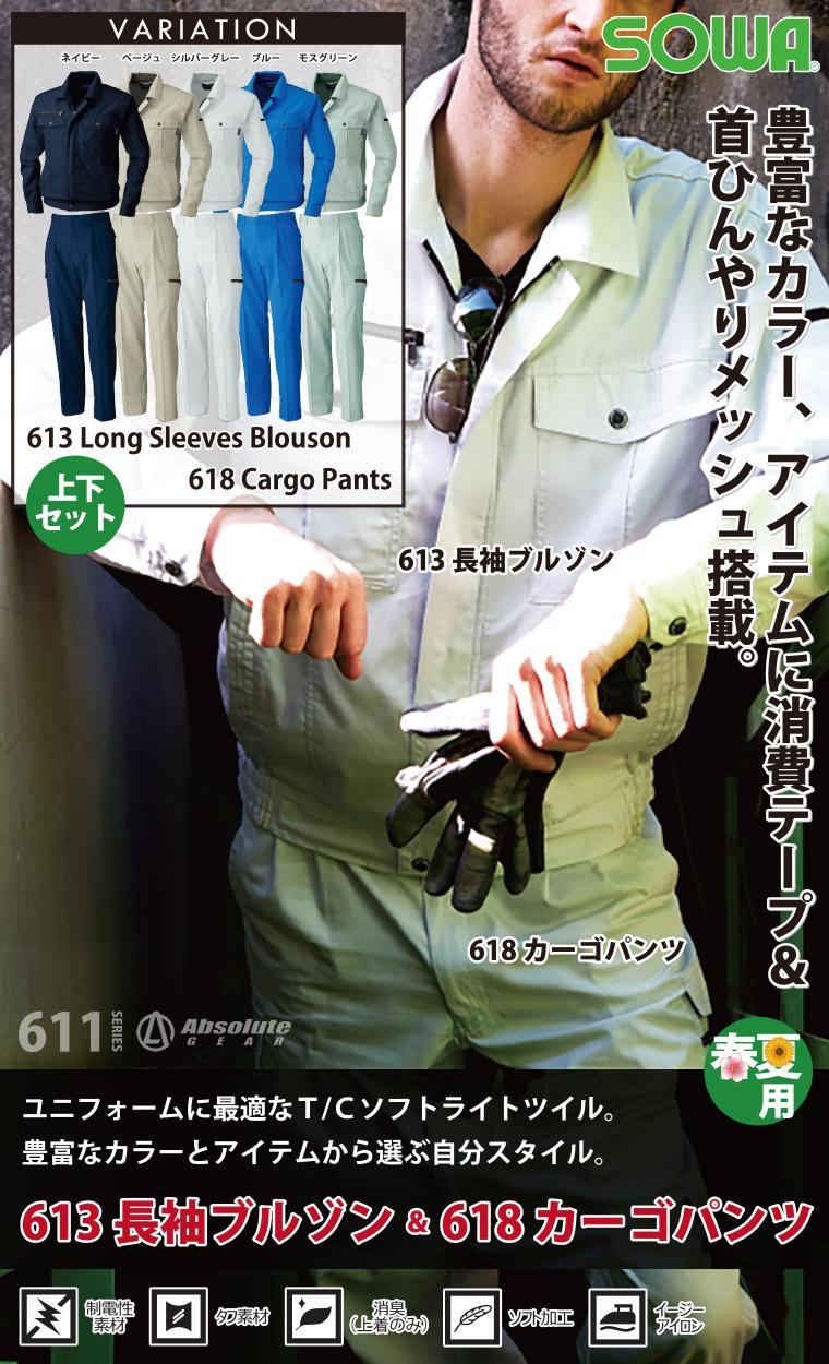 桑和 Absolute GEAR 613長袖ブルゾン&618カーゴパンツ[ツータック] 上下セット 制電性素材 ポリエステル65%・綿35%(T/Cソフトライトツイル)