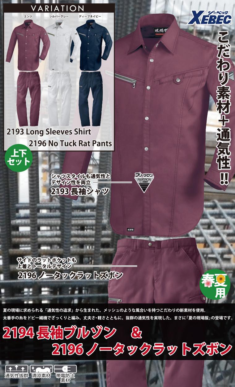 ジーベック 現場服 2193長袖シャツ&2196ノータックラットズボン 上下セット T/Cパナマ ポリエステル65%・綿35% 帯電防止素材