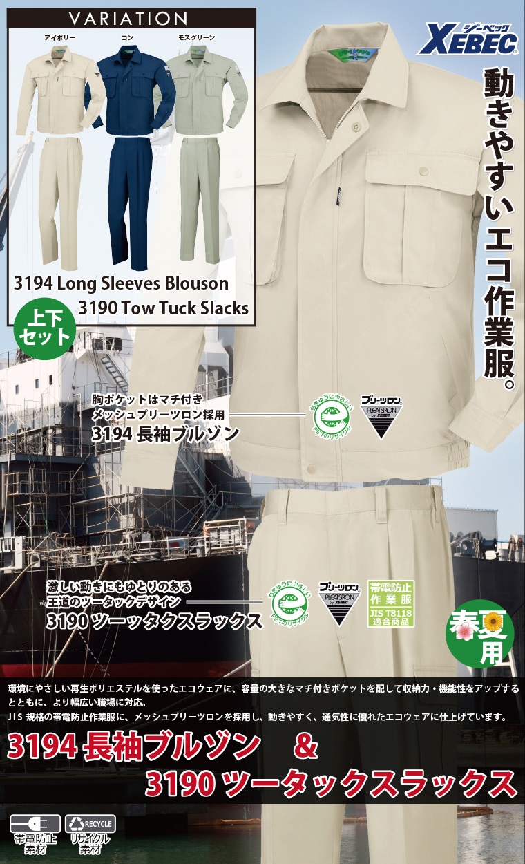 ジーベック 3194長袖ブルゾン&3190ツータックスラックス 上下セット エコサマーツイル ポリエステル65%・綿35% 帯電防止素材 プリーツロン
