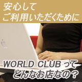 WORLD CLUB�Υ�ӥ塼