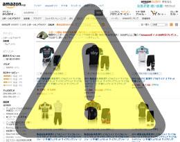 偽サイト、偽ブランド品にご注意ください