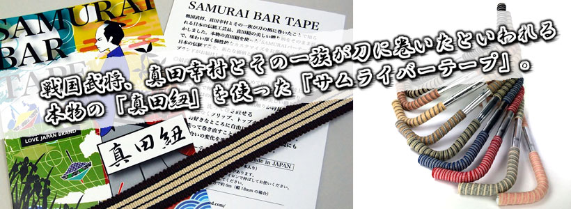 真田紐 サムライバーテープ