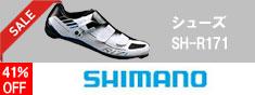 シマノ SH-R171