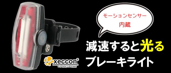 Xeccon ブレーキライト