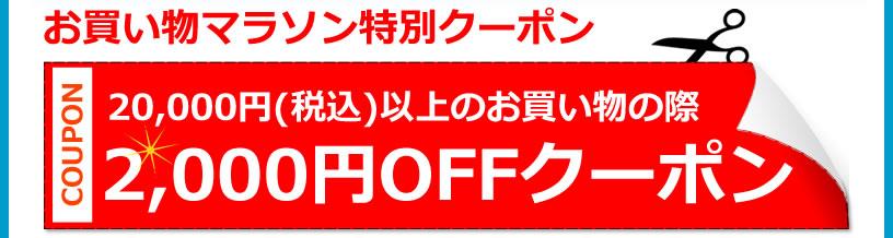 2,000円クーポン