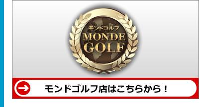 モンドゴルフ