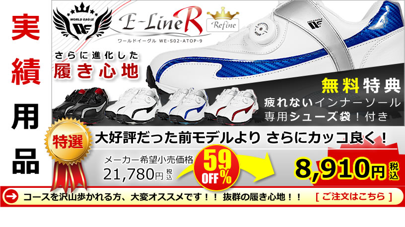 E-LINE R スパイクシューズ