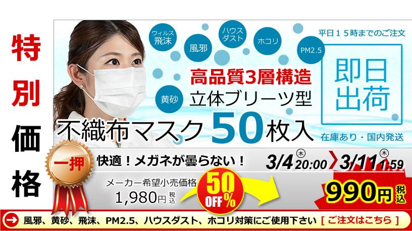 高品質マスク