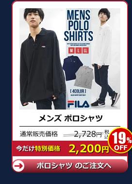 FILA ポロシャツ