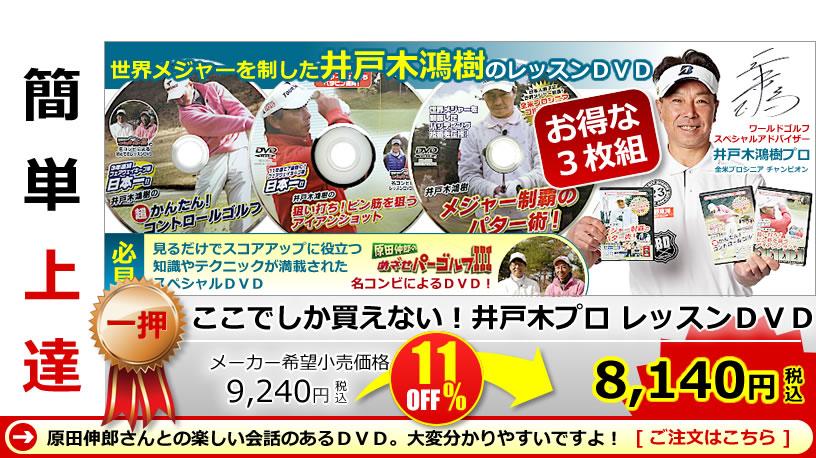 井戸木プロ DVD3枚組