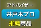 井戸木プロ