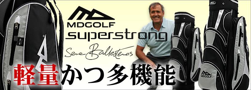 軽量かつ多機能 MDゴルフ スーパーストロング バッグ