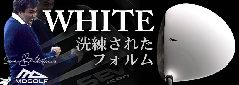 ホワイトドライバー