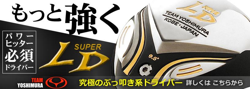 チームヨシムラ SUPER LD ドライバー