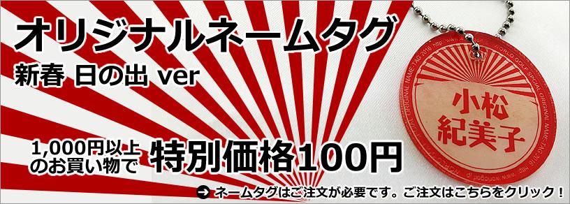 ネームプレート。1,000円以上のお買い物をすると期間限定ネームタグが特価100円♪