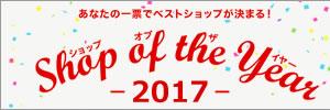 ショップ・オブ・ザ・イヤー2017