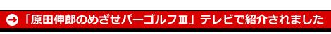 「原田伸郎のめざせパーゴルフ3」テレビで紹介されました