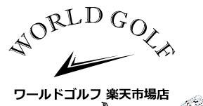 ワールドゴルフ