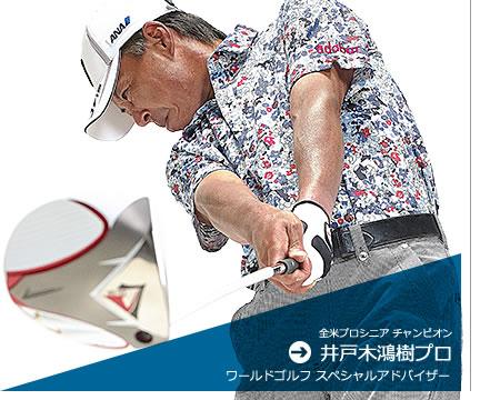 井戸木プロ紹介ページ