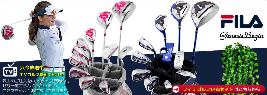 パーゴルフ放送商品「フィラ ゴルフ14点セット」