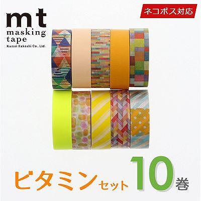 マスキングテープ マステ 10巻セット mt カモ井加工紙 ビタミンセット(15mmx10m)