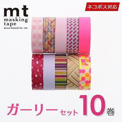 マスキングテープ マステ 10巻セット mt カモ井加工紙 ガーリーセット(15mmx10m)