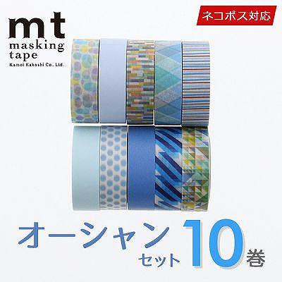 マスキングテープ マステ 10巻セット mt カモ井加工紙 オーシャンセット(15mmx10m)