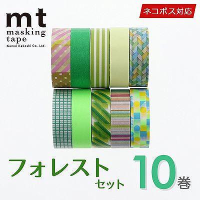 マスキングテープ マステ 10巻セット mt カモ井加工紙 フォレストセット(15mmx10m)ネコポス送料無料