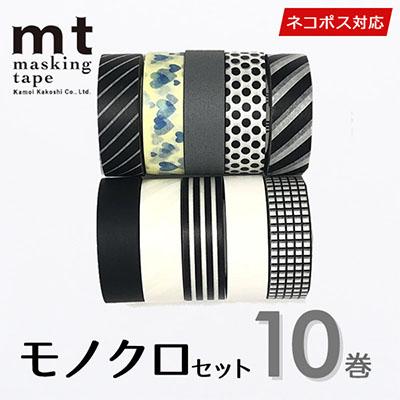 マスキングテープ マステ 10巻セット mt カモ井加工紙 モノクロセット(15mmx10m)