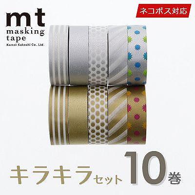 マスキングテープ マステ 10巻セット mt カモ井加工紙 キラキラセット(15mmx10m)