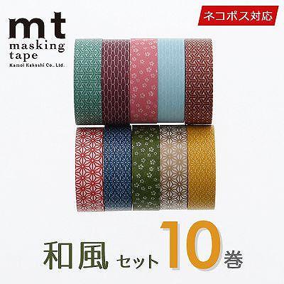 マスキングテープ マステ 10巻セット mt カモ井加工紙 和風セット(15mmx10m)
