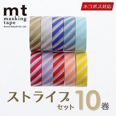 マスキングテープ マステ 10巻セット mt カモ井加工紙 ストライプセット(15mmx10m)