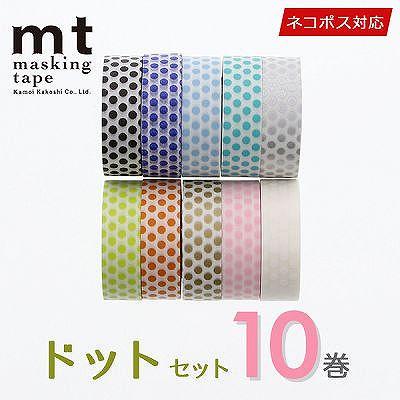 マスキングテープ マステ 10巻セット mt カモ井加工紙 ドットセット(15mmx10m)