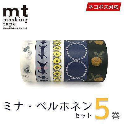 マスキングテープ マステ 5巻セット mt カモ井加工紙 ミナペルホネン セット