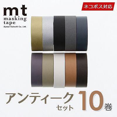 マスキングテープ マステ 10巻セット mt カモ井加工紙 アンティークセット 15mm×10m