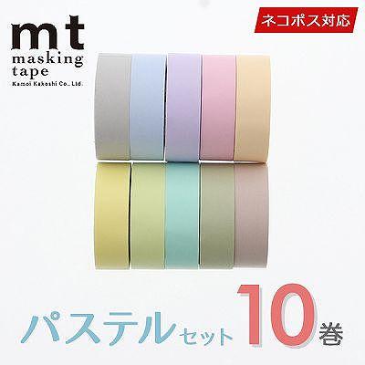 マスキングテープ マステ 10巻セット mt カモ井加工紙 パステルセット 15mm×10m