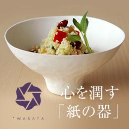心を潤す「紙の器」WASARA