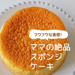 フワフワな食感!ママの絶品スポンジケーキ
