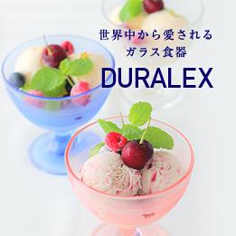 世界中から愛されるガラス食器 DURALEX