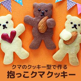 クマのクッキー型で作る 抱っこクマクッキー