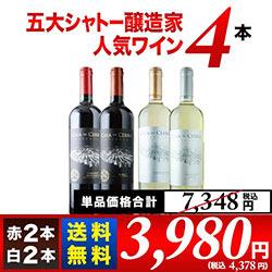 金賞ボルドーと五大シャトー醸造家ワイン5本セット(赤3本&白2本)